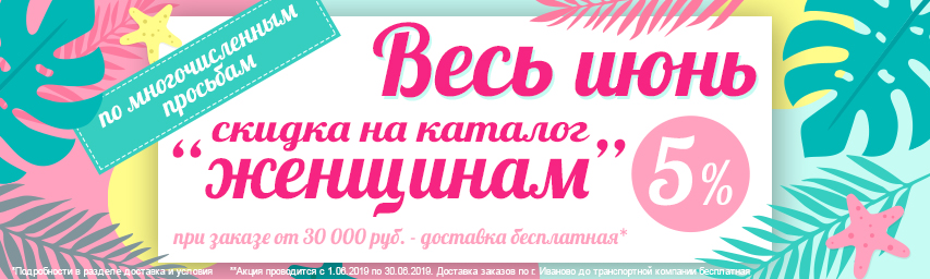 fb5e5947161e449 Палитра Текстиль (Иваново, Россия) - официальный сайт производителя  ивановского мужского, женского, подросткового домашнего трикотажа, продажа  оптом